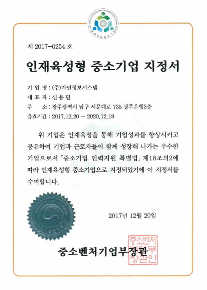 2017-12 인재육성형 중소기업 선정