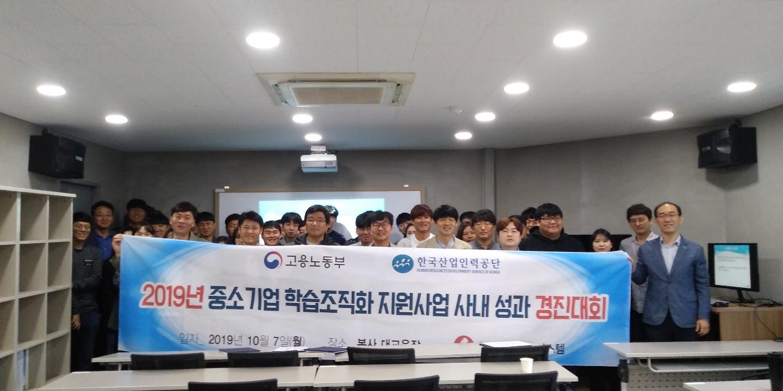 2019-05 중소기업 학습조직화 지원사업 (우수)참여기업 선정