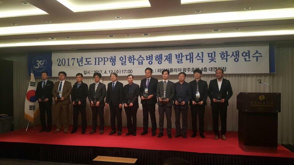 2017-04 동신대학교 IPP형 일학습병행제 감사패 수상