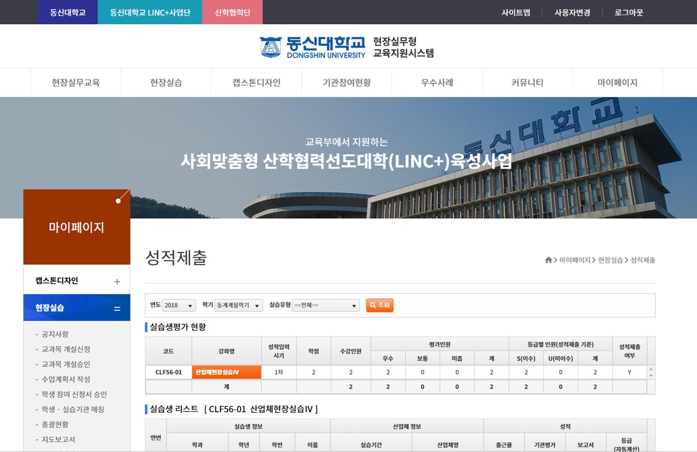 성과공유 및 개방을 위한 CRUISE Platform+ 구축 / 동신대학교