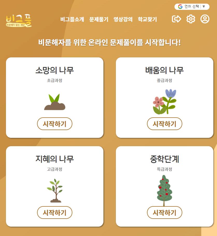 디지털 기술을 활용한 지역격차 허물기 / 한국지역정보개발원