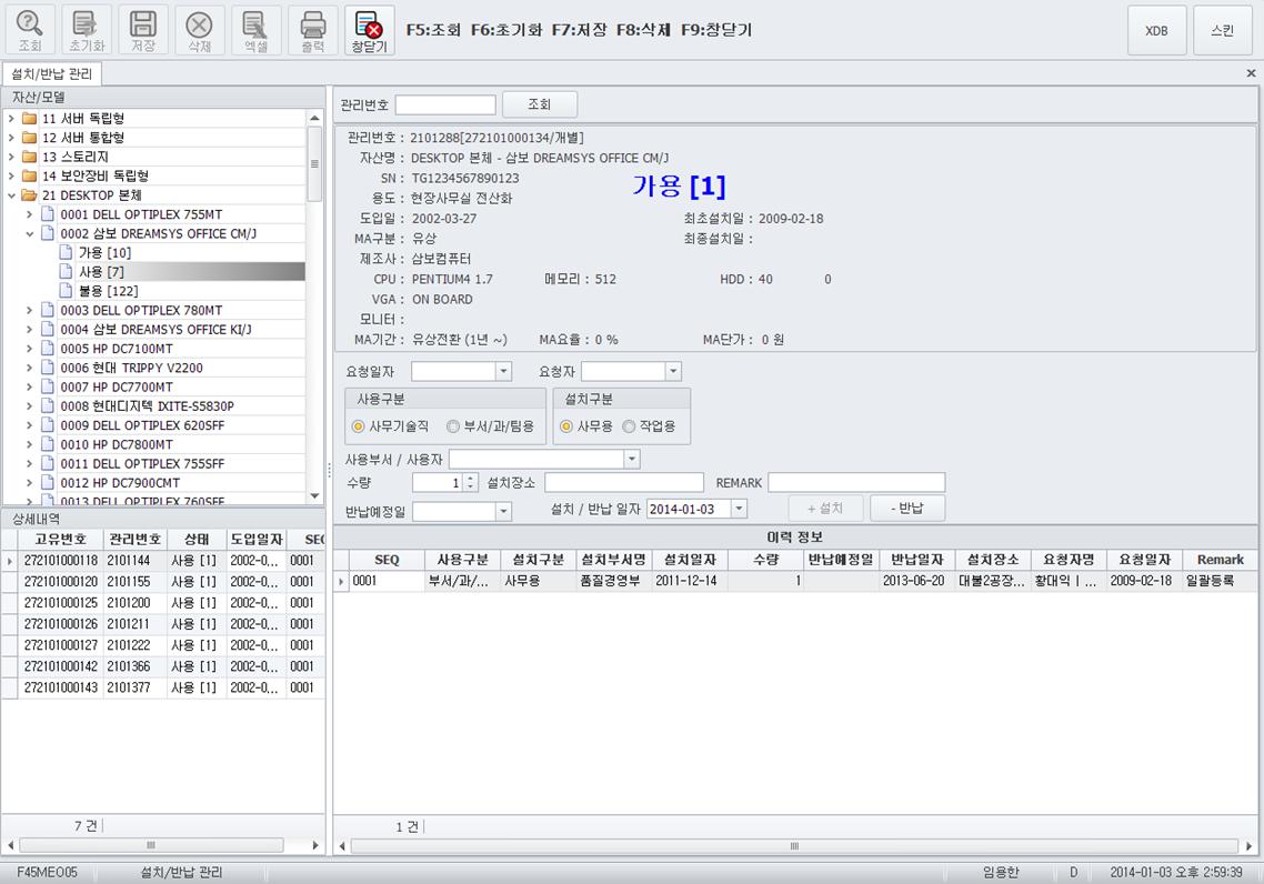 공구/치구/비품 자산관리 시스템 구축 / 아시아나IDT(주)
