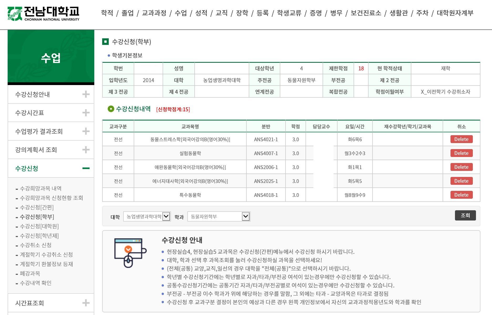 전남대학교 학사행정 포털 영문지원 서비스 구축 / 전남대학교