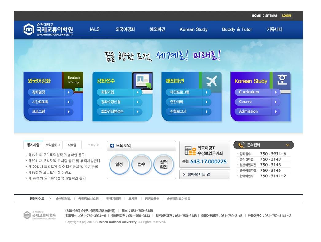 홈페이지 개편 및 학생 관리 프로그램 개발 / 순천대학교 국제교류어학원