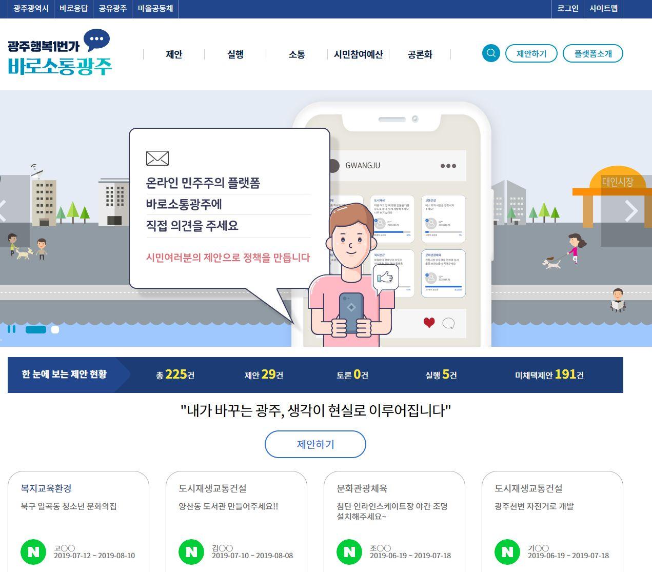 민주주의플랫폼 / 광주광역시청