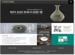 강-남사업 홈페이지 환경정비(구축) 사업 / (재)광주디자인센터