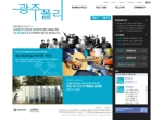 광주폴리 웹사이트 제작 및 관리·운영 용역 / 재단법인 광주비엔날레