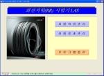 회전저항(RR)시험기 통합 DAS 개발 / 아시아나IDT(주)