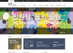 홈페이지 웹접근성 준수 및 기능강화 개편용역 / 광주광역시 동구