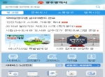모바일광주포털 서비스 고도화 / 광주광역시청