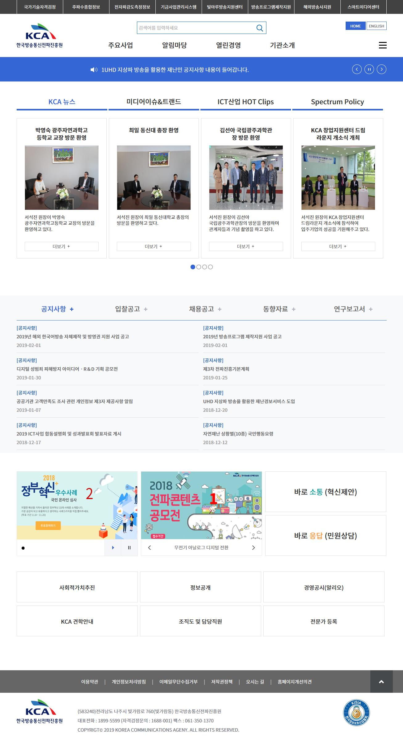 2018 대표 홈페이지, 전문가 인력풀 시스템 개편 및 클라우드 전환 사업 / 한국방송통신전파진흥원