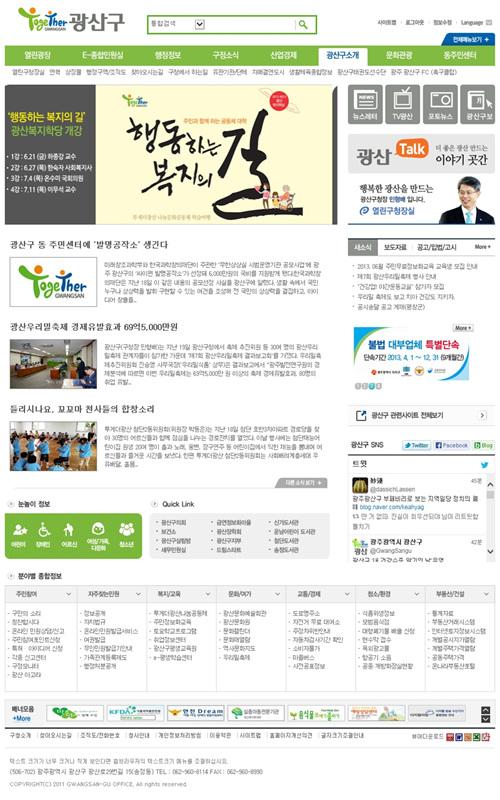 광산구 홈페이지 디자인 개편 및 투게더 광산 톡, SNS연동 서비스 / 광주광역시 광산구청