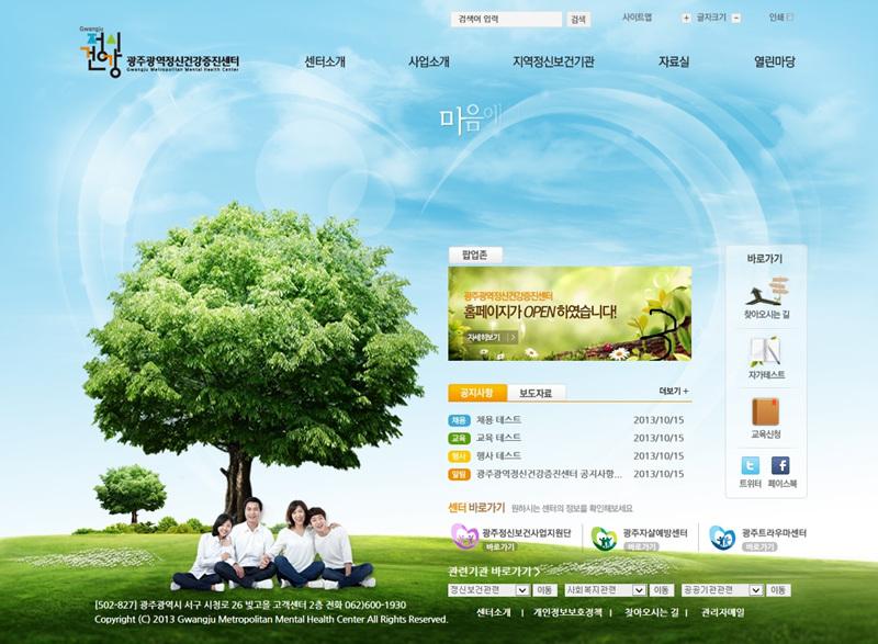광주정신건강트라우마센터 홈페이지 구축 / 광주광역시청