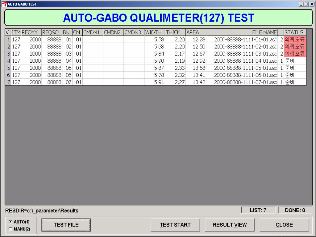 중앙연구소 AUTO-GABO 시험기 LAS 구축 / 아시아나IDT(주)